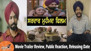 Sardar Mohammad Tarsem Jassar Official Trailer Review | Public Reaction | Breakdown | Releasing Date