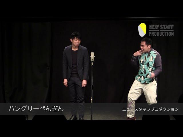 【LIVE NSP】ハングリーぺんぎん(2021年1月公演)