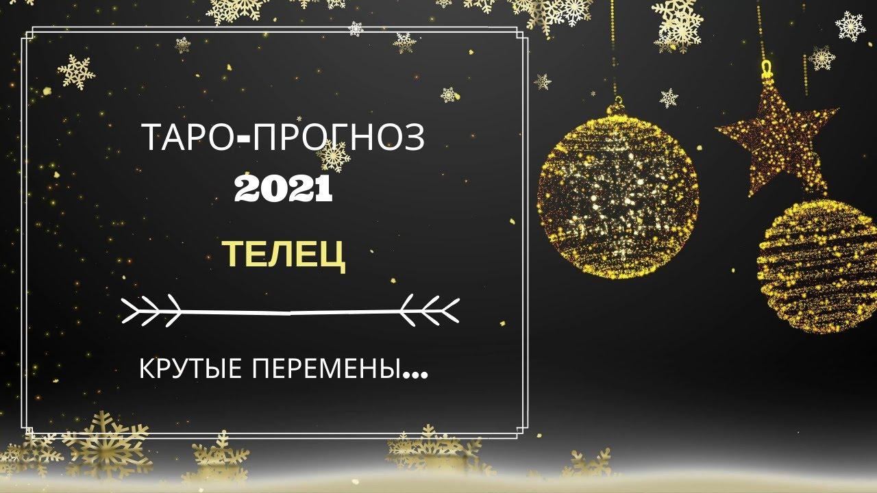 Таро – прогноз на 2021 год ТЕЛЕЦ. Таро-гороскоп 2021.