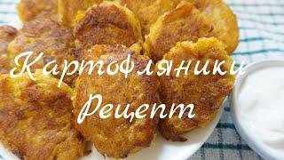 Самый ВКУСНЫЙ рецепт КАРТОФЛЯНИКОВ украинская кухня что приготовить из картошки potato fritters