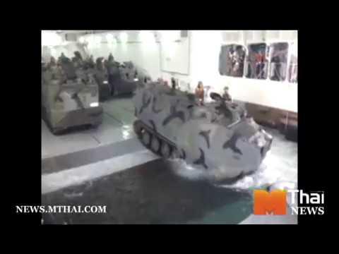 เรือหลวงอ่างทอง ฝึกยกพลขึ้นบก