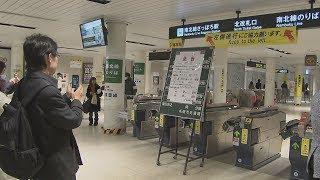 【HTBニュース】札幌地下鉄 震度5弱で全線停止の規定見直しへ