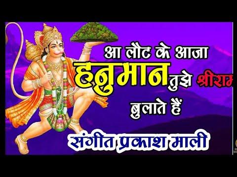 आ लौट के आजा हनुमान तुझे श्रीराम बुलाते हैं // प्रकाश माली द्वारा गाया अति सुन्दर हनुमान भजन