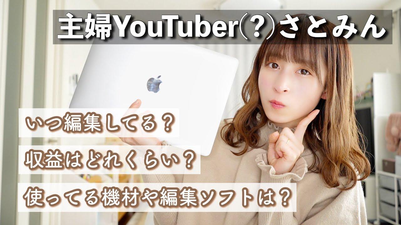 主婦YouTuber歴1年。編集ソフトや収益は?【はじめたきっかけ】