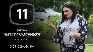 Битва экстрасенсов. Сезон 20. Выпуск 11 от 11.12.2019