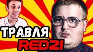 ТРАВЛЯ RED21 (ВОЛОДЯ РЖАВЫЙ)