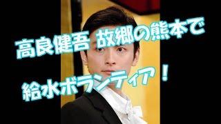 高良健吾 故郷 熊本で 給水ボランティア! 【YouTubeで月額36万円の不労...