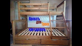 Как сделать кровать для троих