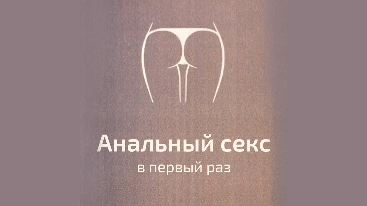 Анальный секс для начинающих