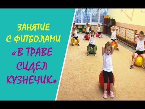 """Детский фитнес. Фитбол-гимнастика """"В траве сидел кузнечик"""" с детьми 3-4 лет, д/с №273 г. Минска"""