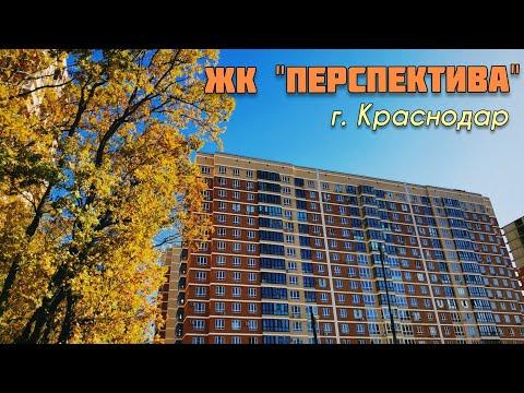 """Обзор ЖК """"Перспектива"""". Краснодар. Переезд в Краснодар. Новостройки Краснодара."""