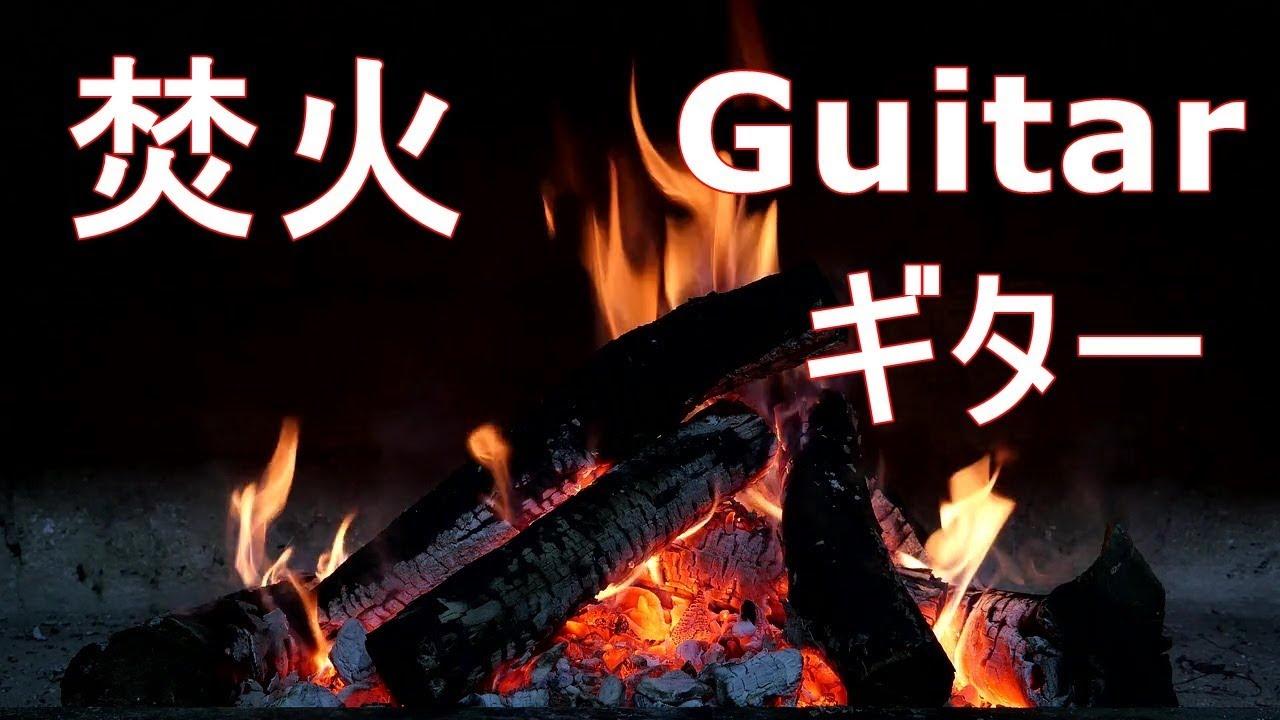 【焚火シリーズ】BGM 読書 勉強 睡眠 リラックス ギター - YouTube