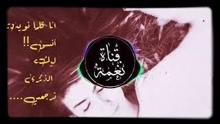 اغنية ريمكس 2021 خورافية | انا كلما نويت أنسى 🎵 - عربية حزينة - نغمة رنين 🎧😔