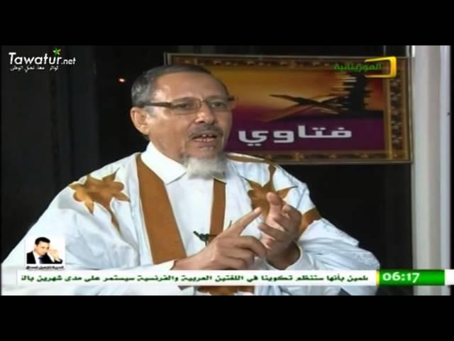 برنامج فتاوى ـ حول الطلاق، مع الشيخ محمد المختار ولد امباله.