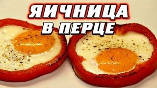 Яичница в перце: идея для быстрого завтрака