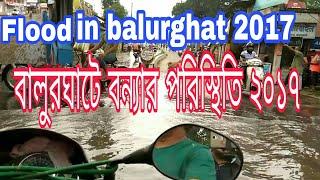 Flood in balurghat 2017 //  বালুরঘাটে বন্যার পরিস্থিতি ২০১৭