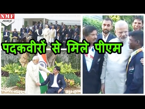 Paralympics के Medal winners से मिले Prime Minister Narendra Modi.