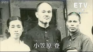 ETV特集▽らいは不治にあらず~ハンセン病 隔離に抗(あらが)った医師の記録