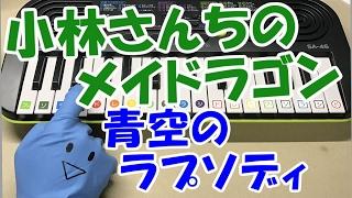 アニメ『小林さんちのメイドラゴン』OP曲、fhanaさんの【青空ラプソディ...