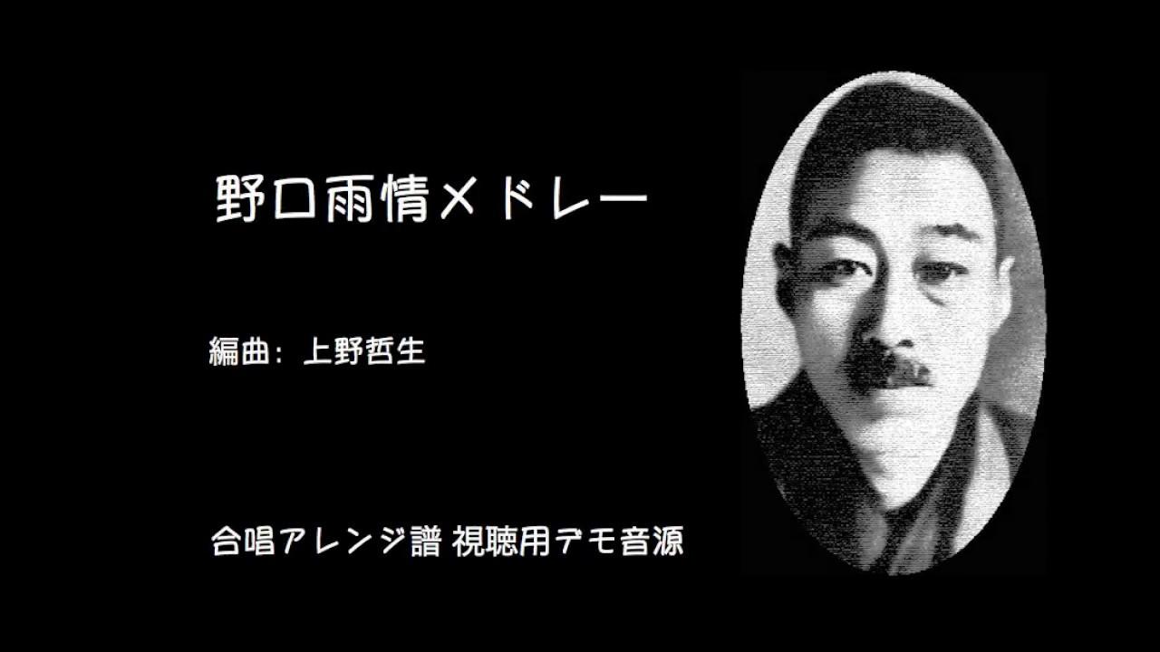 野口雨情メドレー - YouTube