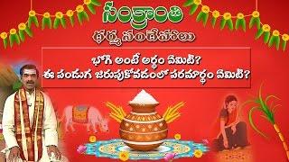 What is Bhogi | What is the importance of Bhogi Festival | Dharma Sandehalu