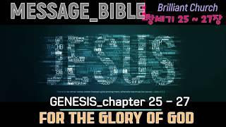 미디어성경_메시지바이블 창세기 25 ~ 27장(MSGB…