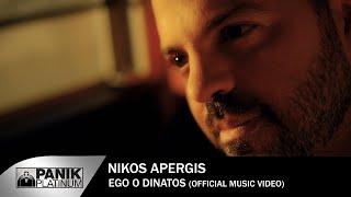 Νίκος Απέργης - Εγώ ο δυνατός | Nikos Apergis - Ego o dinatos - Official Video Clip