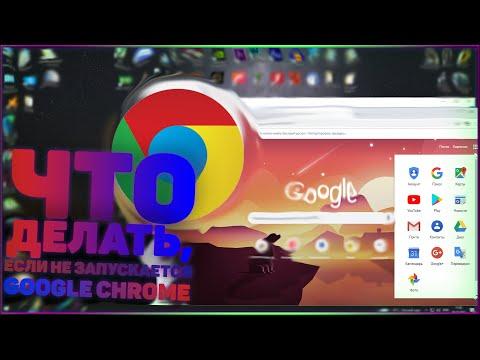 Что делать, если Google Chrome не запускается, вылетает?!