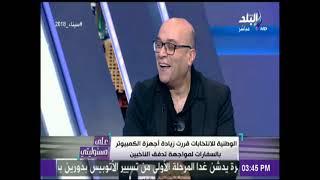 لقاء مع صلاح يوسف - أحمد ناجي قمحة | على مسئوليتي
