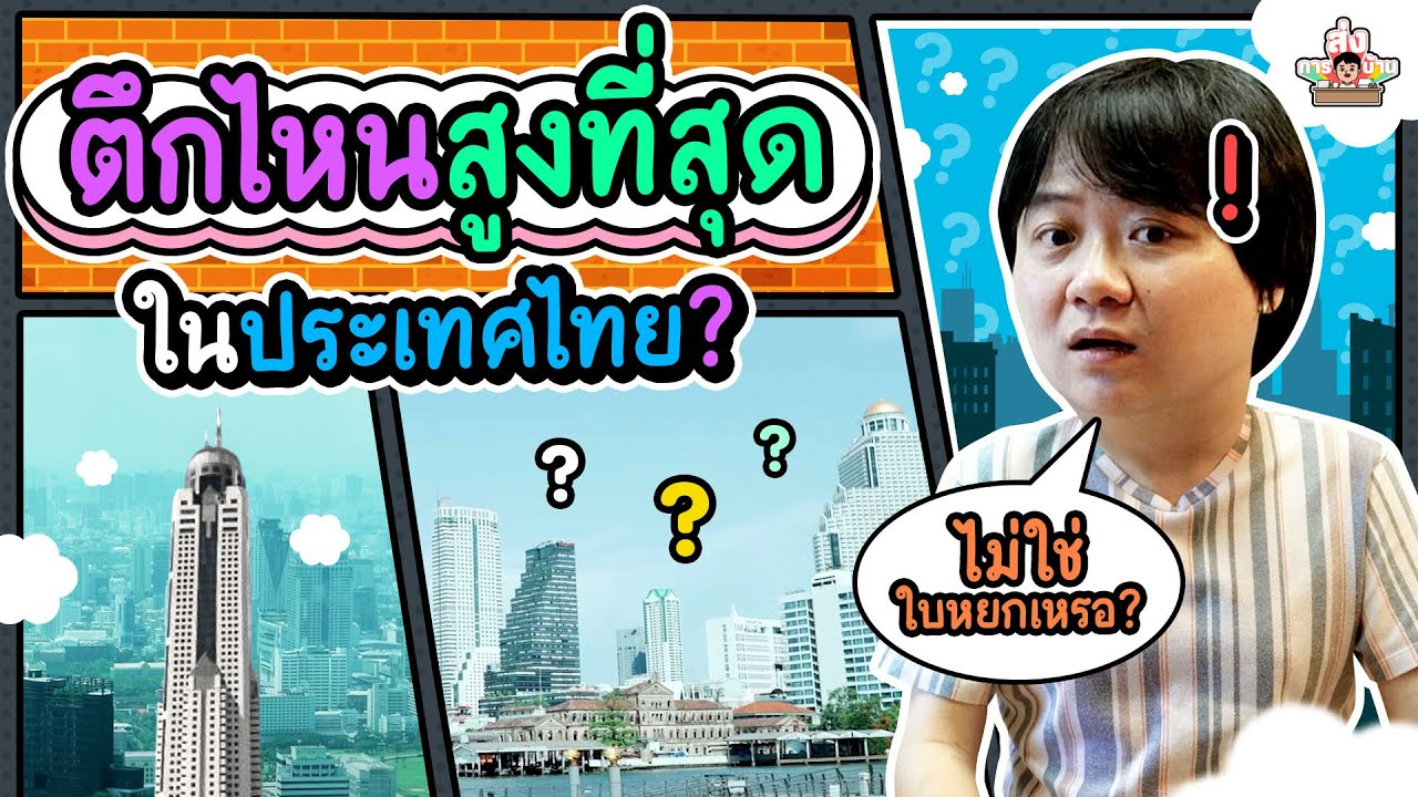 ประวัติศาสตร์ตึกสูงในไทย! l ส่งการบ้าน