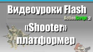 Видеоуроки Flash. Шутер-платформер