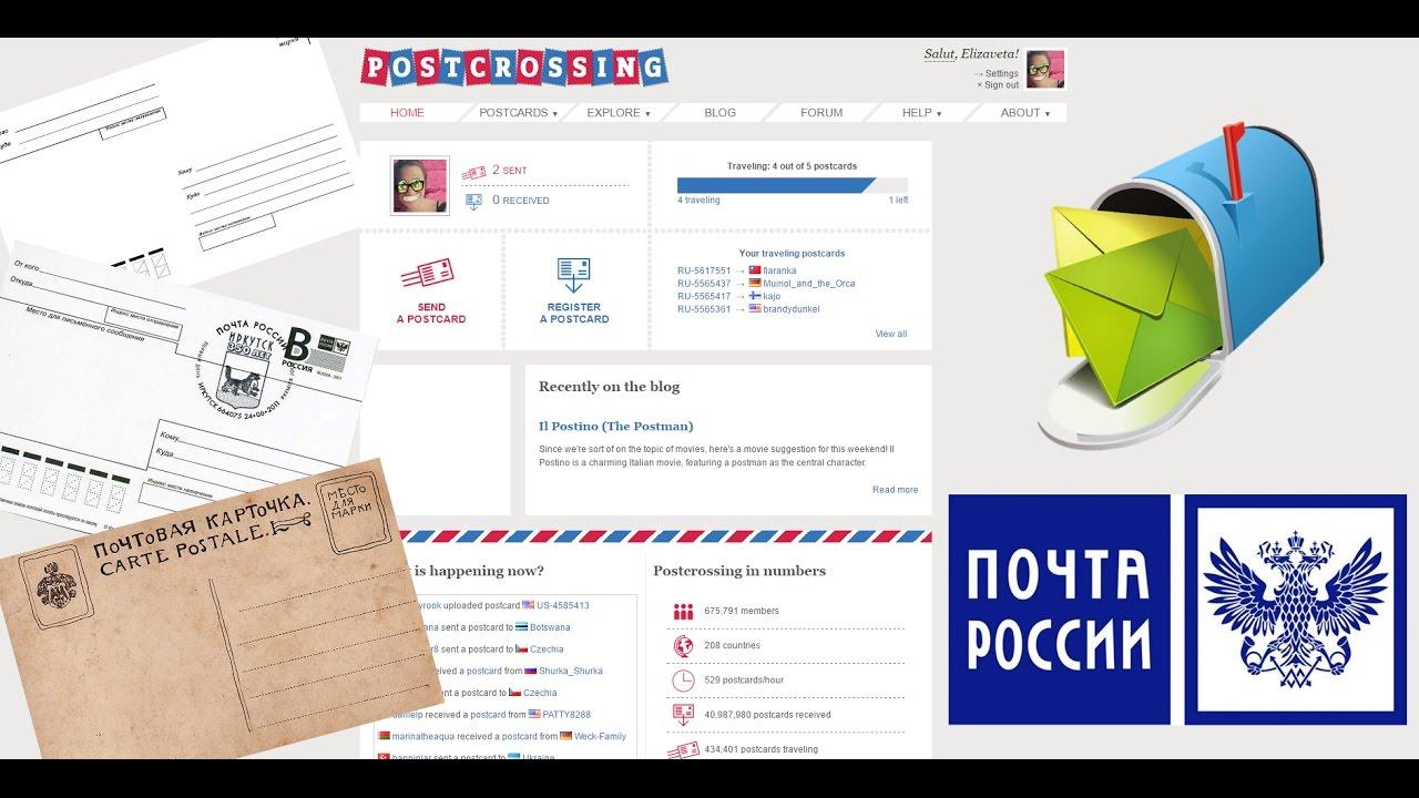 Отправка открытки почтой россии