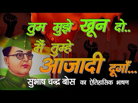 SUBHASH CHANDRA BOSE SPEECH IN HINDI सुभाष चन्द्र बोस का ऐतिहासिक भाषण