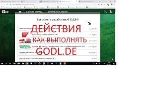 Как выполнять действия на сайте GODL.DE , урок 7