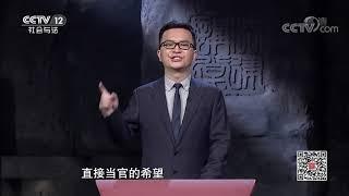 《法律讲堂(文史版)》 20191213 政治制度史话·恩荫入仕| CCTV社会与法