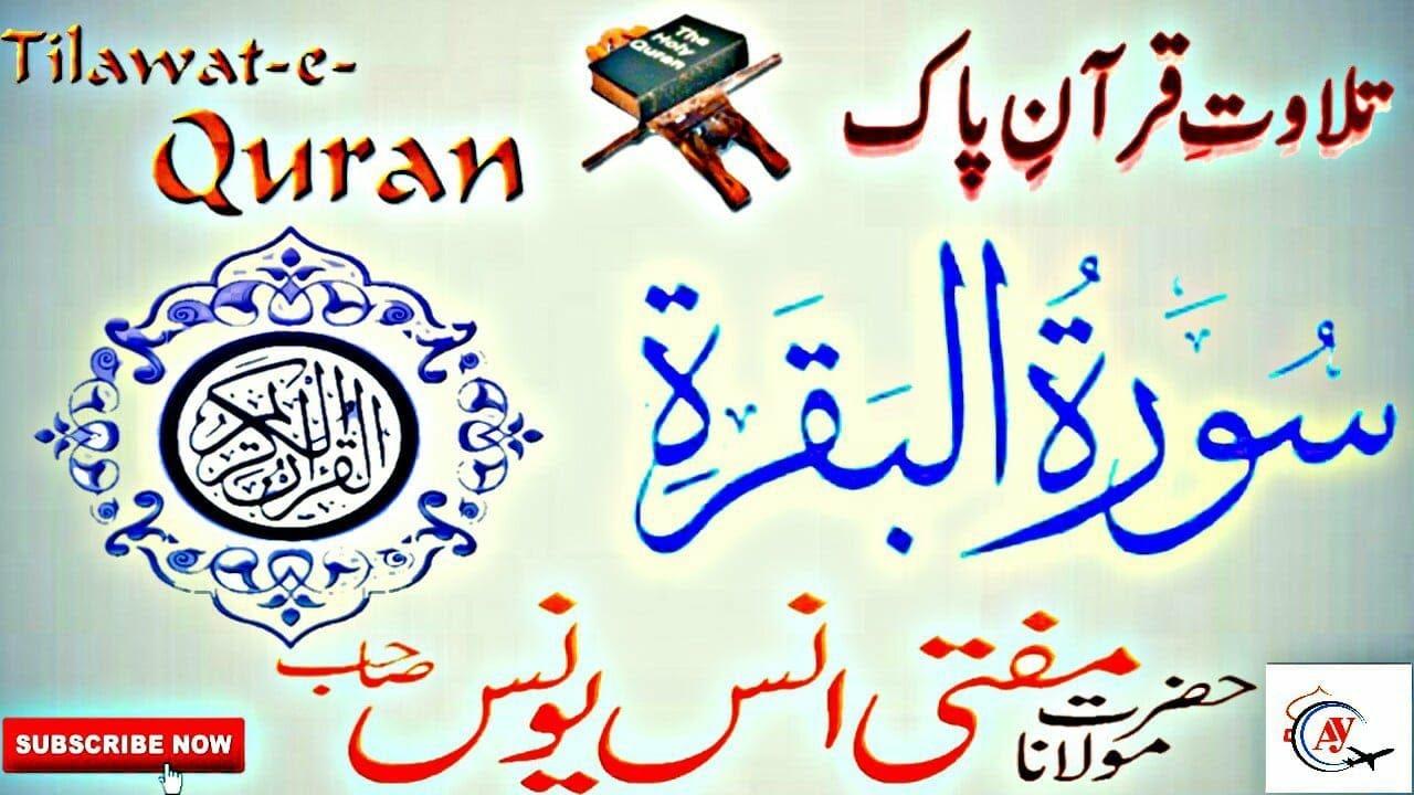 Surah Al Baqarah || Moulana Anas Younus || Darse Quran || Latest 2018
