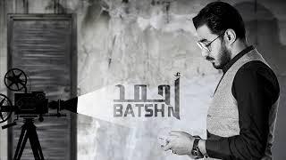 شاهد احمد بتشان اللى حطم قلوب ملايين باحساسه وصوته الرائع Arabic Songs ahmed Batshan 2018