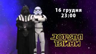 Премьера фильма ЗВЕЗДНЫЕ ВОЙНЫ эпизод 7