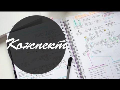 Как составить КОНСПЕКТ? | Back to school