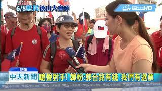 20190608中天新聞 2大政論節目移師花蓮! 民眾大喊有話要說
