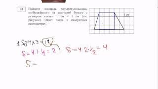 ЕГЭ математика В3. Площадь