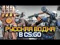 РУССКАЯ ВОДКА В CS:GO - РУССКИЙ VS РОБОТ (КС:ГО приколы SFM анимация)