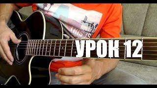 Крестный Отец. Урок на Гитаре (12)(Разбор мелодии из к/ф