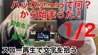 【関さんからのQ】ハッヴァー編1/2  4倍スローで一緒に謎解き回!!!
