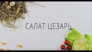 ПРОБУЙ Самый вкусный салат ЦЕЗАРЬ в Харькове Доставка от Roll Club