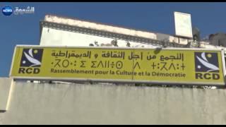 Marche du RCD à Tizi-Ouzou pour dénoncer l'annulation des projets d'équipement