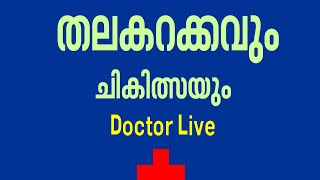 Vertigo Treatment  |Doctor Live 18 Nov 2015
