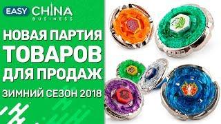 Новая партия товаров для продаж. Зимний сезон 2018