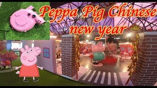 Peppa Pig Chinese New Year Exhibit Guangzhou China (My life adventures..What is Peppa 啥是佩奇)