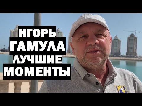 ИГОРЬ ГАМУЛА - ЛУЧШИЕ МОМЕНТЫ #2